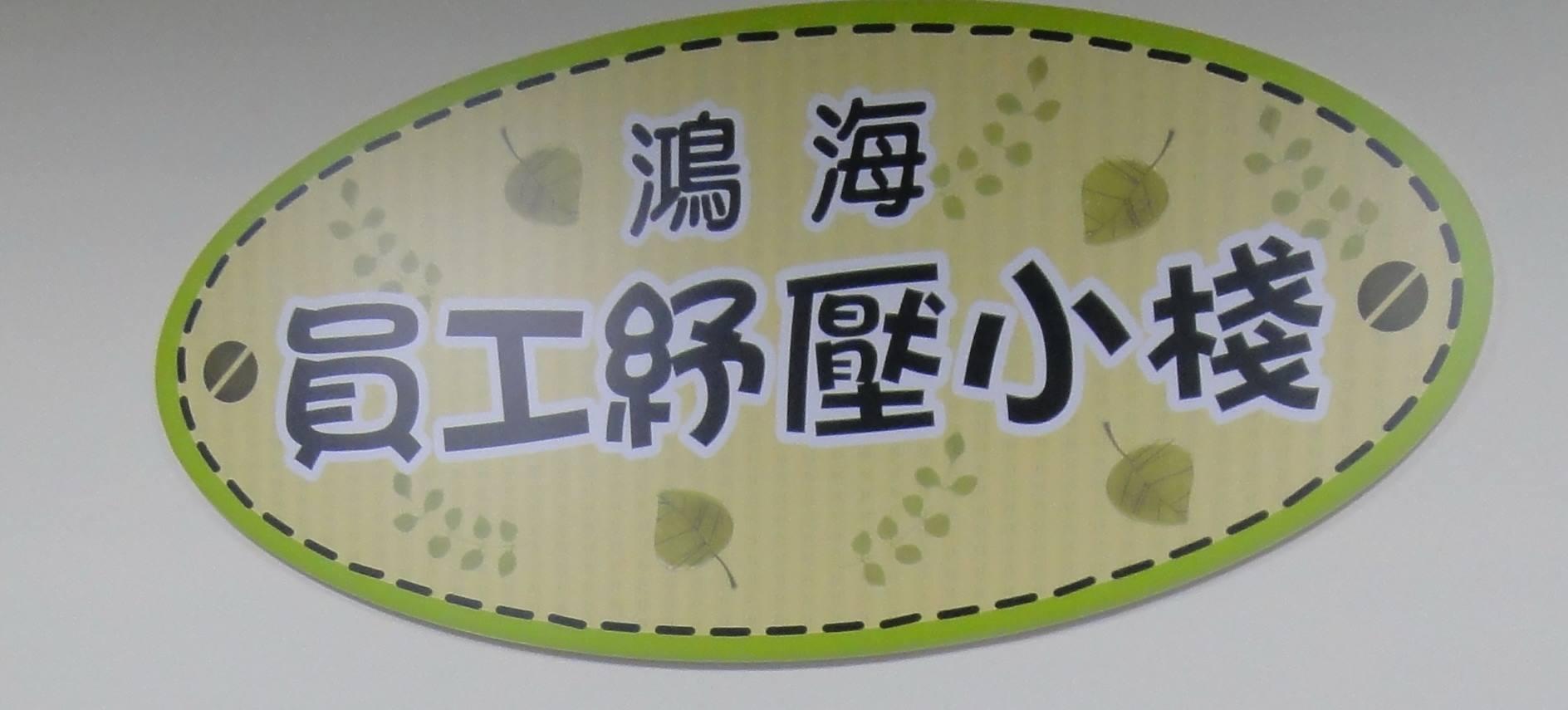 鴻海員工紓壓小棧標誌