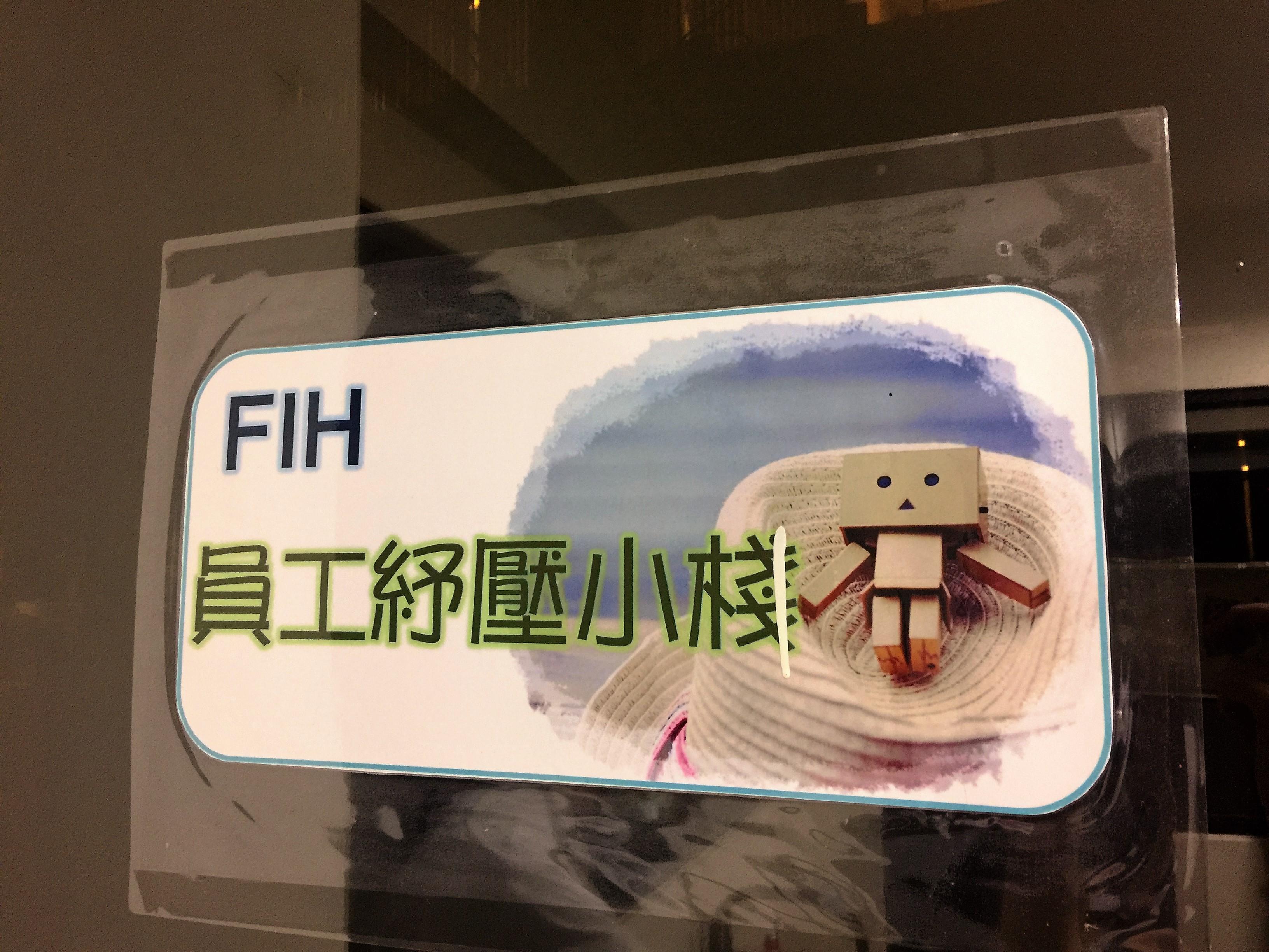 FIH員工紓壓小棧標誌