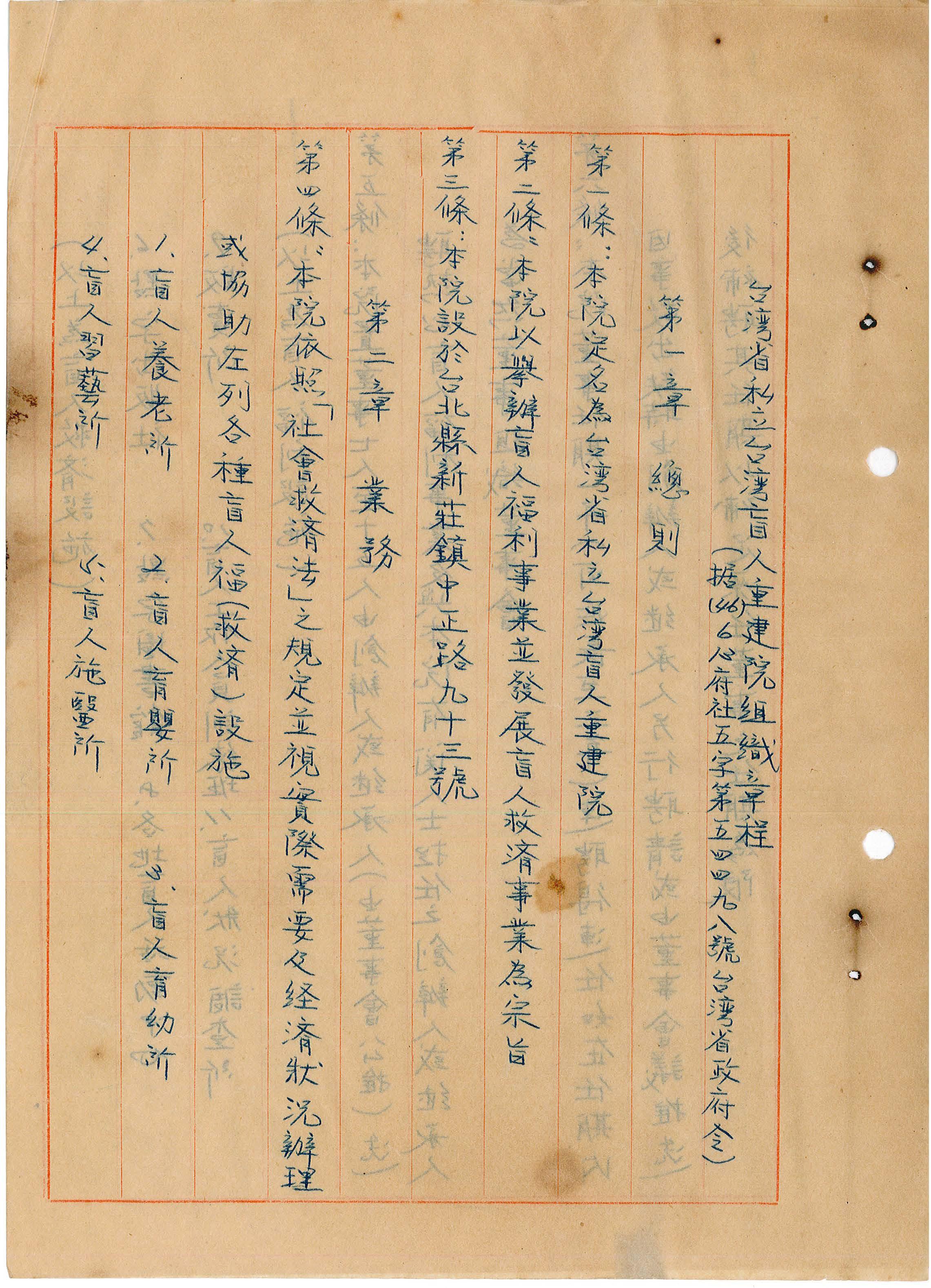 台灣省私立台灣盲人重建院-組織章程第一至四條