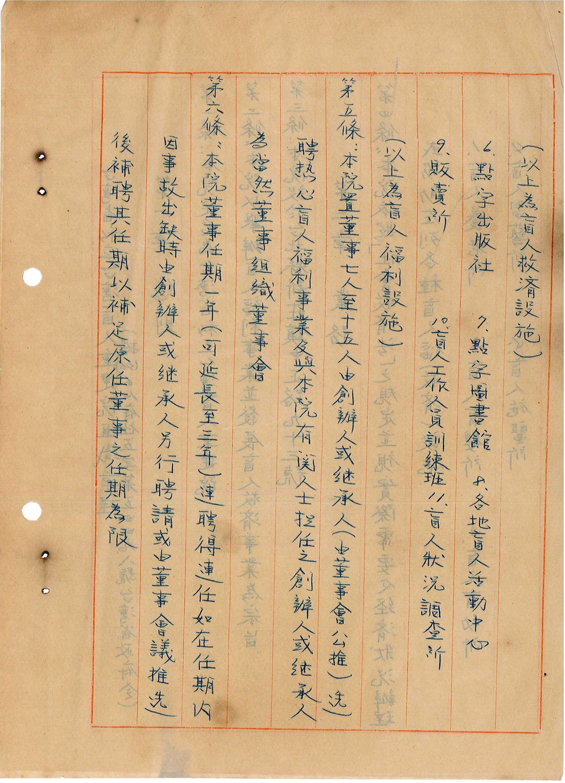 台灣省私立台灣盲人重建院-組織章程第五至六條