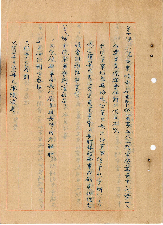 台灣省私立台灣盲人重建院-組織章程第七至八條
