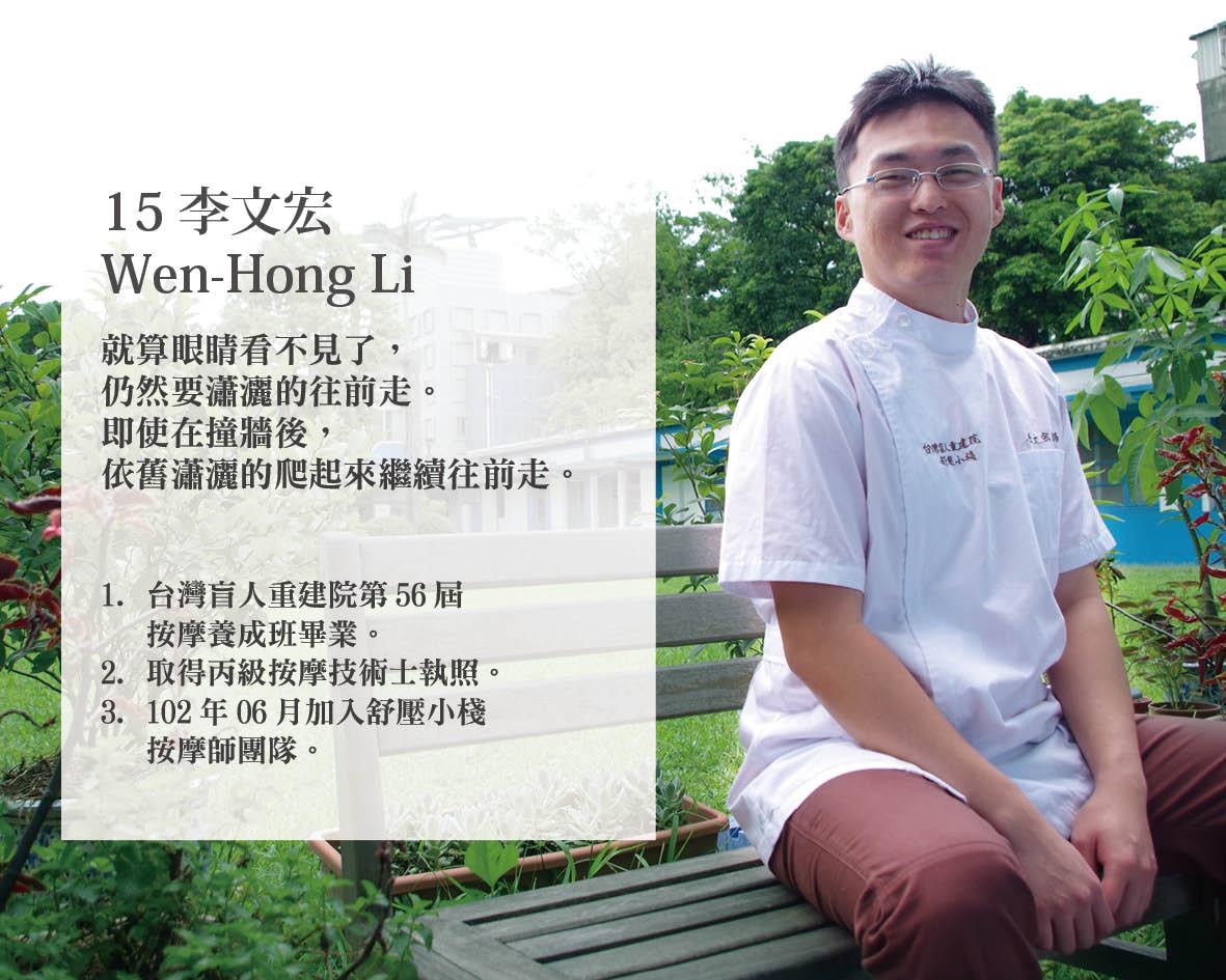 按摩師-李文宏