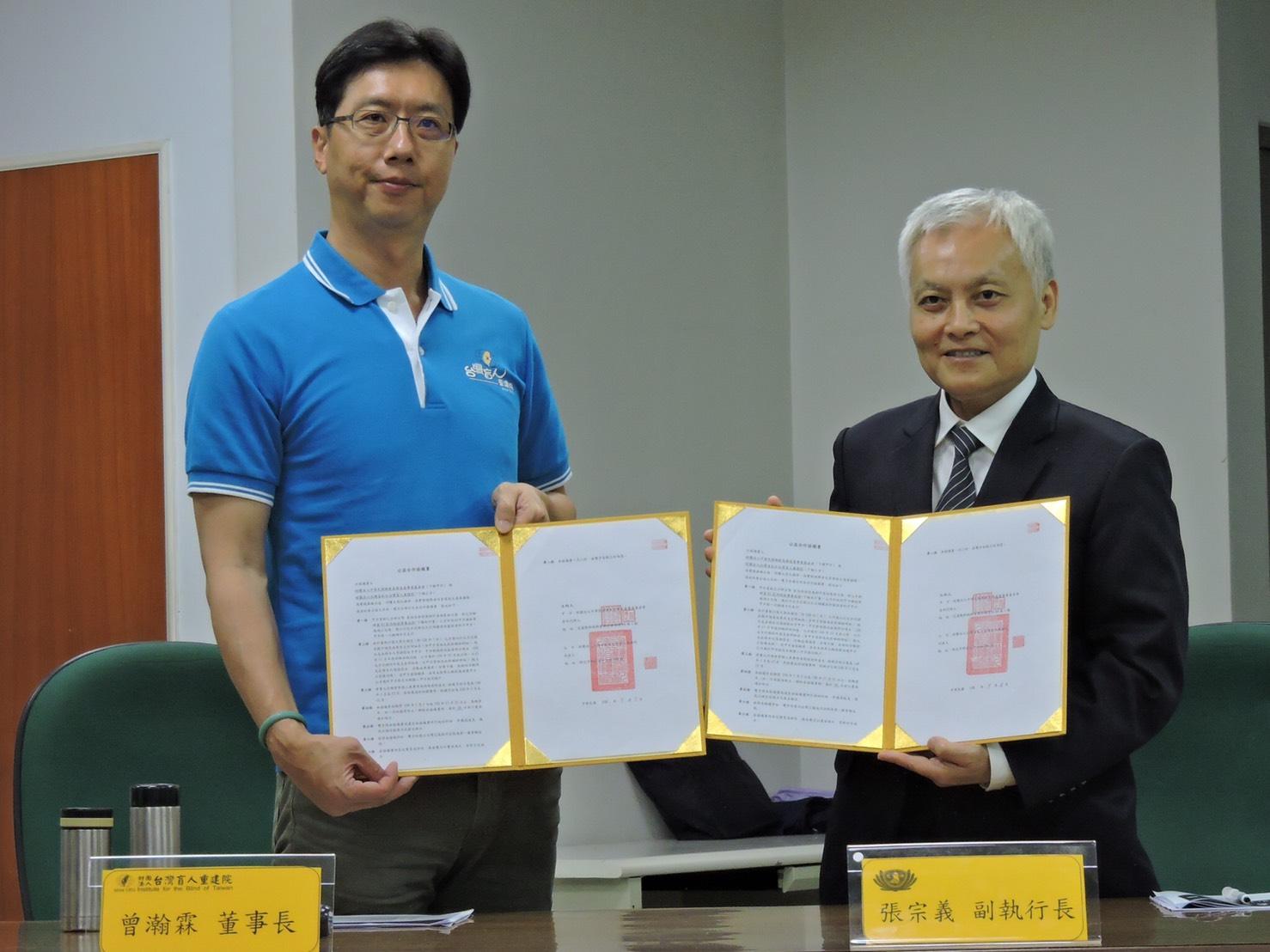 公益合作簽約儀式